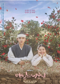 drama korea terbaru 100 days my prince