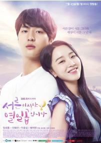 drama korea terbaru 2018 still 17