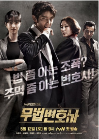 drama korea terbaru lawless lawyer