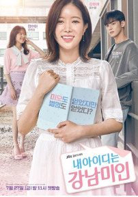 drama korea terbaru my id is gangnam beauty