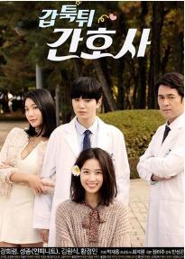 drama korea terbaru tentang kedokteran misterious nurse