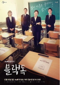 Drama Korea Terbaru Black Dog