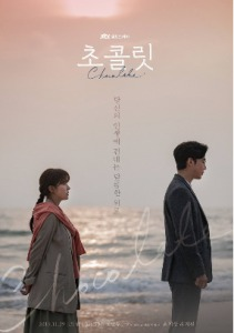 Drama Korea Terbaru Chocolate