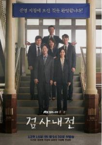 Drama Korea Terbaru Diary of a Prosecutor