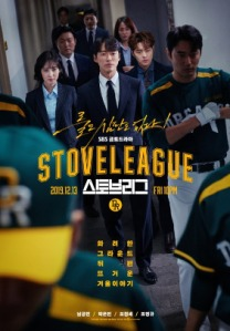Drama Korea Terbaru Hot Stove League