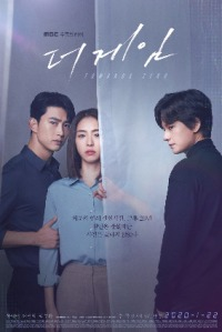 Drama Korea Terbaru The Game Towards Zero